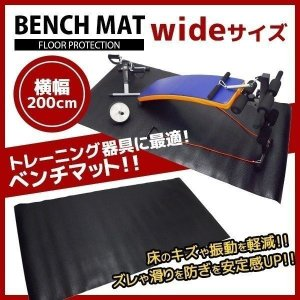 ベンチマット トレーニングマット フロアマット PVCマットワイド ビッグ 【200cm×100cm...