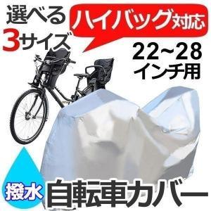 自転車カバー 子供乗せ 後ろ 前 対応 防水 丈夫 おしゃれ