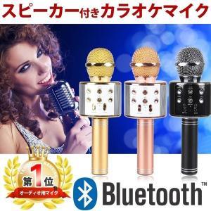 【どこでも歌える】bluetooth カラオケ マイク スピーカー 内臓 ワイヤレス マイク ブルー...