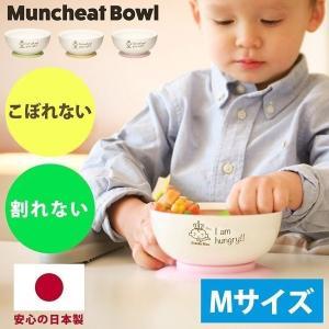 Muncheat Bowl マンチートボウル mサイズ 「ママリ」に掲載 ママとこどもが笑顔になる魔...