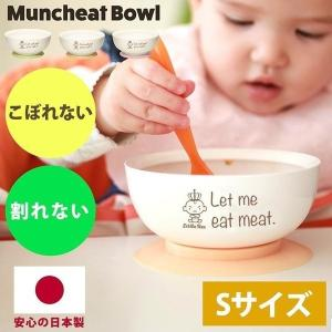Muncheat Bowl マンチートボウル Sサイズ「ママリ」に掲載 ママとこどもが笑顔になる魔法...