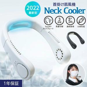 ネッククーラー 2021 最新 冷却プレート ネックファン 首掛け 扇風機 充電式 ポータブル 小型...