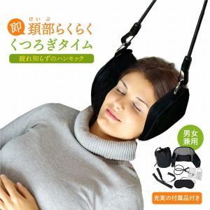 ネックハンモック 7点セット 首 ストレッチ ハンモック 頸椎 牽引 首牽引機 男女兼用 ポータブル マッサージ トラベル 肩こり 首こり 腰痛 疲労