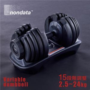 可変式 ダンベル nondata 可変式ダンベル 2.5kg 〜 24kg アジャスタブルダンベル