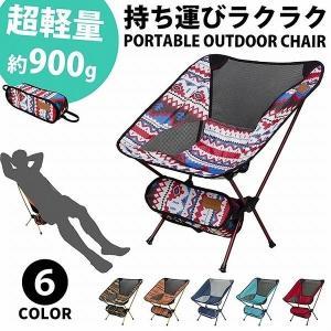 折りたたみ椅子 アウトドア おしゃれ 目立つ リクライニング 持ち運び 軽量 小型 スリム コンパク...