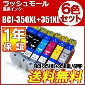 ポイント15倍 キャノン インク 互換 BCI-351XL+350XL/6MP 6色セット 【CANON プリンターインク BCI-350BK BCI-351BK BCI-351C BCI-351M BCI-351Y BCI-351GY】