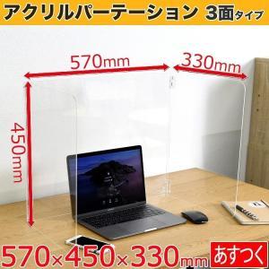 アクリルパーテーション 三面 あすつく 570×450×330 アクリル板 透明 衝立 パーテーショ...