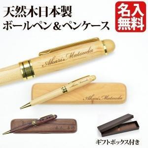 名入れ ボールペン 1本 ギフト 送料無料 ペンケースセット 天然木日本製 プレゼント 名入れギフト 記念品 贈答品 御祝 卒業祝い 入社祝い|rush-mall