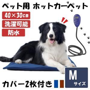ペット用 ホットカーペット 電気 毛布 40×30cm 7段階温度調整 噛みつき防止 クッション マ...