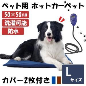 ペット用 ホットカーペット 電気 毛布 50×50cm 7段階温度調整 噛みつき防止 クッション マ...