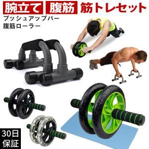 腹筋ローラー プッシュアップバー マット付き セット 腹筋 腕立て伏せ 自重 トレーニング 器具 アブローラー|ラッシュモール