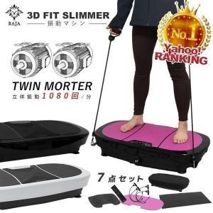 5のつく日特価 振動マシン 効果の高い シェイカー式 体幹トレーニング ダイエット 運動器具