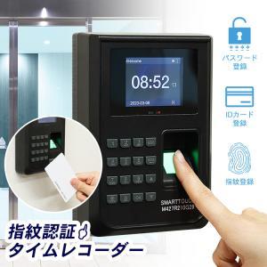 タイムレコーダー 非接触 カード認証 指紋認証 指紋認証式タイムレコーダー 勤怠管理 店舗 事務所 ...