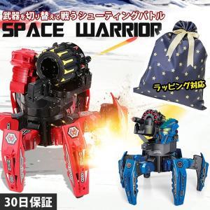 ロボット おもちゃ ラジコン 対戦も バトル スペースウォーリアー 二足歩行 ならぬ 6足歩行 戦車...