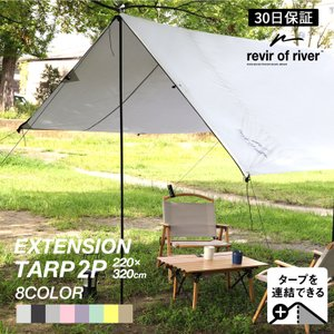 タープ テント 2セット タープテント 庭 日よけ キャンプ用品 キャンプ道具 コンパクト 軽量 連...