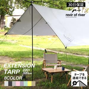 タープ タープテント テント 3m 2m 庭 日よけ おしゃれ 簡単 長方形 収納袋 アウトドア キ...