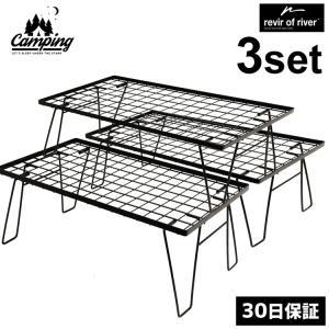 アウトドアテーブル セット 3台 スチール 折りたたみ 軽量 コンパクト フィールドラック 耐荷重30kg メッシュ アウトドア 持ち運び ローテーブル キャンプ