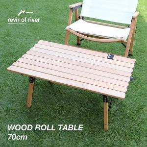 アウトドア テーブル 折りたたみ 木製 ウッドロールテーブル 70cm 天然木 北欧 おしゃれ キャ...