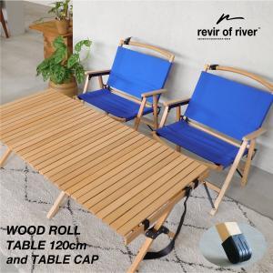 ウッド ロール テーブル アウトドア テーブル 【今だけ】 120cm 脚キャップ 付き キャンプ ...