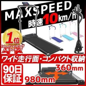 ルームランナー ランニングマシーン マシン 家庭用 電動 静か 折りたたみ 幅広 MAX10km