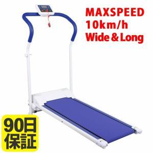 【セール】 ルームランナー 電動 家庭用 静か 静音 コンパクト MAX 10km/h ランニング マシーン 折りたたみ 幅広 ダイエット 有酸素運動 運動不足 解消