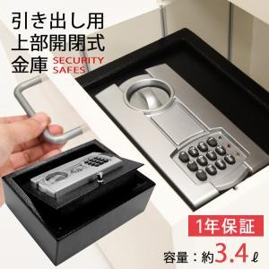 金庫 家庭用 業務用 小型 上部開閉式 薄型 テンキー 電子ロック 暗証番号 防犯 事務所 経理 鍵付き