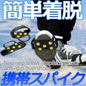 雪用 冬 氷 滑り止め 靴 つま先 アイスバーン バンド 靴底 ヒール ハイヒール 革靴 凍結 携帯 スパイク メンズ レディース キッズ スーツ ポーチ付き|ラッシュモール