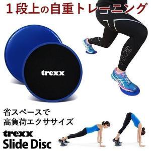 trexx トレックス スライドディスク 筋トレ 筋トレグッズ 全身の運動 連動トレーニング ダイエット 運動器具