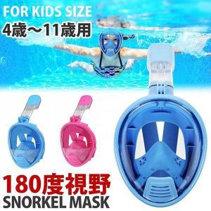 シュノーケルマスク フルフェイス 子供 子供用 フルフェイスシュノーケルマスク アクションカメラ装着...