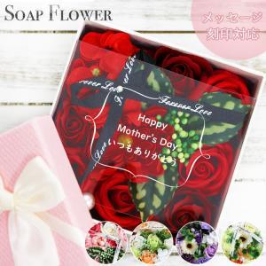 ソープフラワー  ボックス 花束 アレンジメント ギフト フレグランスフラワー 枯れない花 プレゼン...
