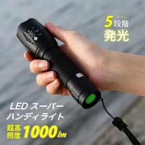 【再入荷】 超強光 LEDライト 充電 強力 懐中電灯 最強 自転車 ライト 明るい 防水 ハンディ...