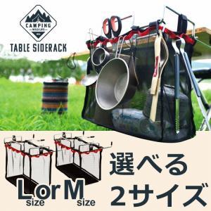 テーブルサイドラック アウトドア バーベキュー テーブル キャンプ 収納 メッシュ M L サイズ ...