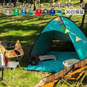 ワンタッチ テント ドーム型 おしゃれ 2人用 1人用 ポップアップ 簡単 サンシェード 運動会