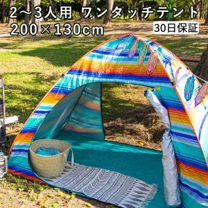 ワンタッチテント ビーチ UV 2人用 3人用 折りたたみ説...
