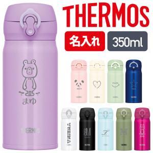 サーモス 水筒 名入れ 350ml 直飲み 真空断熱 保温 保冷 ケータイマグ JNR-351 JNL-354 おしゃれ 入学祝い|ラッシュモール