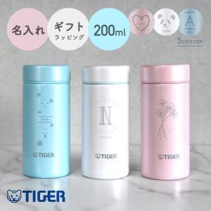 タイガー 水筒 ステンレスボトル 200ml 名入れ MMP-J021 おしゃれ ワンプッシュ マグ...