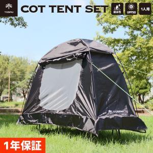 TOBAU コットテント 2WAYコット トバウ ポータブル テント セット 防水 UPF50 軽量...