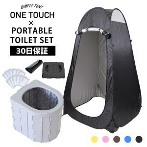ポータブル トイレ テント セット 簡易トイレ フルクローズ ポップアップ テント キャンプ アウト...