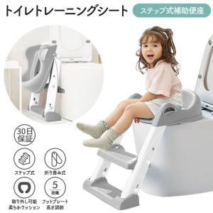 トイレトレーニングシート トイレ 練習 やわらかクッション 便座 踏み台 子供 幼児 トイレステップ...