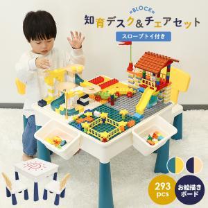 知育デスク ブロック おもちゃ 知育 デスク 椅子 セット 塗り絵 水遊び お絵描き 収納 ブロック...