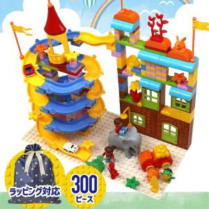 知育ブロック 300ピース デュプロ 互換 対応 サイズ LEGO レゴ ブロック 動物 お家 お城...