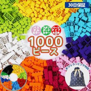 知育 ブロック 1000ピース レゴ 互換 サイズ LEGO クラシック 対応 プレゼント ギフト ...