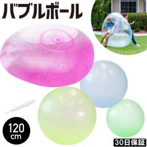 バブルボール 特大 120cm 風船 水風船 巨大 ビーチボール アウトドア 水遊び おもちゃ プール ボール 子供 キッズ 人気 おすすめ 30日保証 ラッシュモール