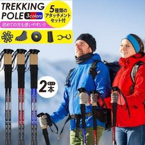 トレッキングポール 2本セット 軽量 登山 ストック ウォーキング ハイキング 衝撃吸収 アンチショ...