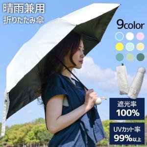 傘 晴雨兼用 逆さ傘 逆さま傘 耐風傘 レディース メンズ ...