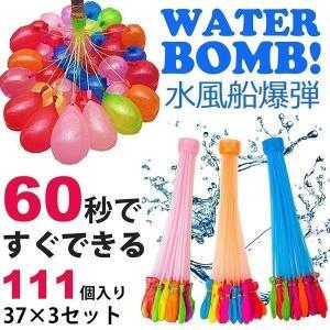水風船 大量 生産 一気に作れる 水爆弾 最安 ウォーターバルーン セット 1束37×3 111ピース
