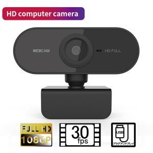 WEBカメラ マイク内蔵 USB  1080P HD ウェブカメラ マイク付き 高画質 PCカメラ ...