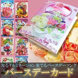 バースデーカード バースデイカード 誕生日カード 【メッセージカード メロディカード ポストカード】|rush-mall