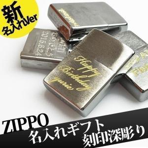 名入れギフト ジッポ zippo 名入れ レーザー刻印 名前入り  こちらのページは刻印のみのページ...