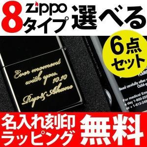 ジッポー 【ZIPPO ライター 限定 名入れセット ジッポライター オイルライター】 ジッポ8種類から選べる 彫刻 名入れ 名前入り ギフトセット|rush-mall